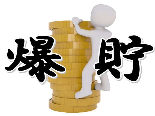 bakucyo01